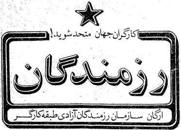 لوگوی سازمان رزمندگان آزادی طبقه کارگر