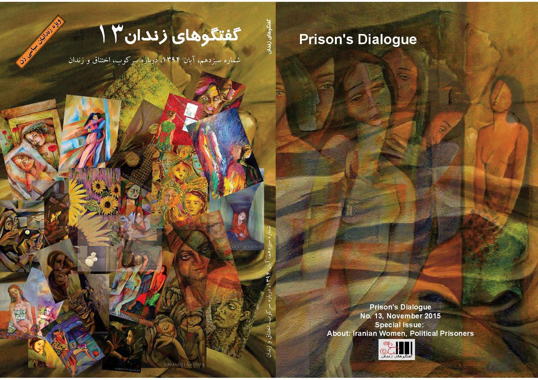 گفتگوهاي زندان، شماره سیزدهم، ويژه زندانيان سياسي زن