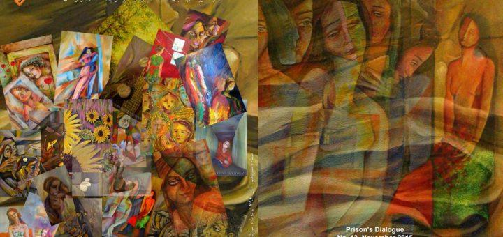 گفتگوهای زندان، شماره ۱۳، ویژه زندانیان سیاسی زن